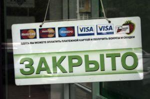 Список банков, лишенных лицензии в 2017 году