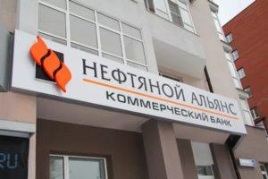 ЦБ отозвал лицензию у банка «Нефтяной Альянс»