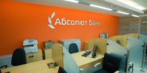 Банк Абсолют сегодня является одним из 50 самых надежных банков России.