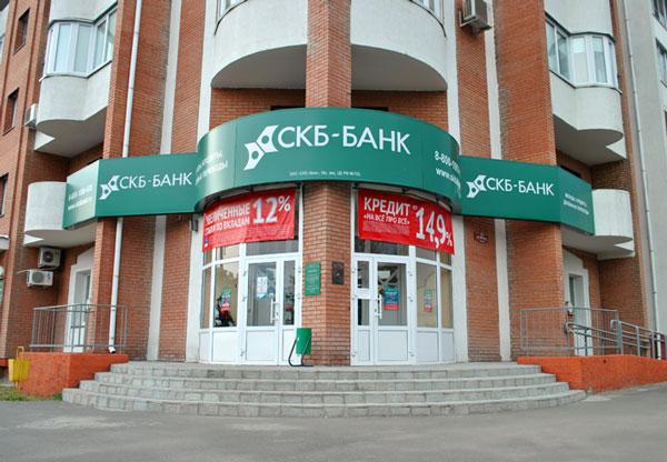 Скиб банк идет навстречу малому бизнесу