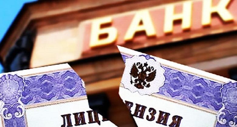 Отозваны лицензии на банковские операции еще у двух банков