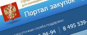 Внесены изменения Закон № 44-ФЗ, регламентирующие сроки оплаты контрактов