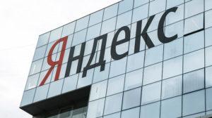 Яндекс создает портал корпоративных закупок