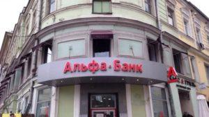 Альфа-Банк вышел из Ассоциации российских банков