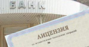 В июле Центробанк отозвал четыре лицензии