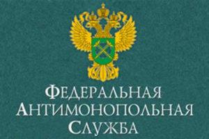 ФАС предлагает создать реестр недобросовестных заказчиков в сфере госзакупок