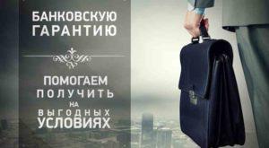 Условия выдачи банковских гарантий1