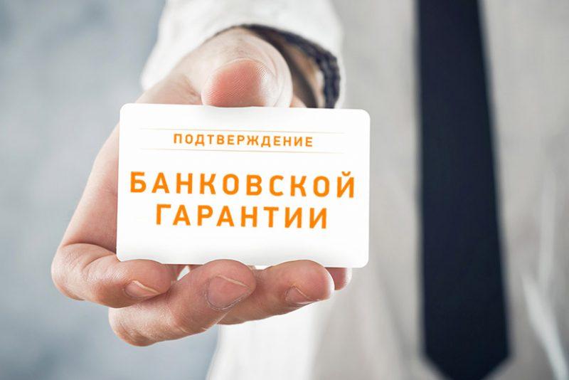 банковская-гарантия-подтверждение
