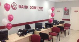 банк советский1