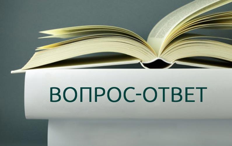 vopros-otvet2