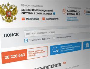 Регистрация участников закупок в ЕИС