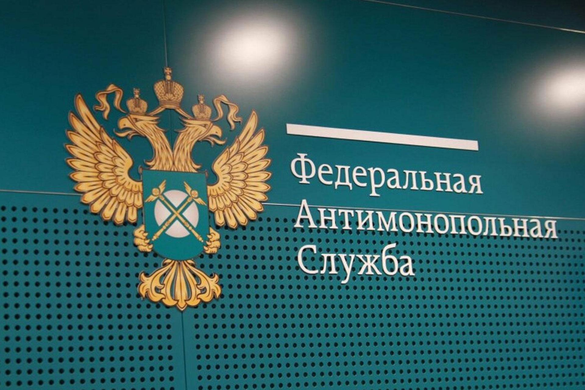 ФАС России выпустила разъяснения по вопросу включения сведений в РНП